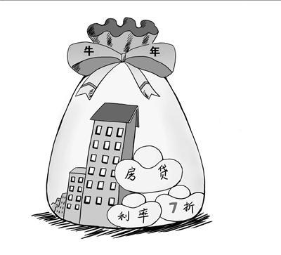 房贷新政下购房有道:提前还贷未必划算